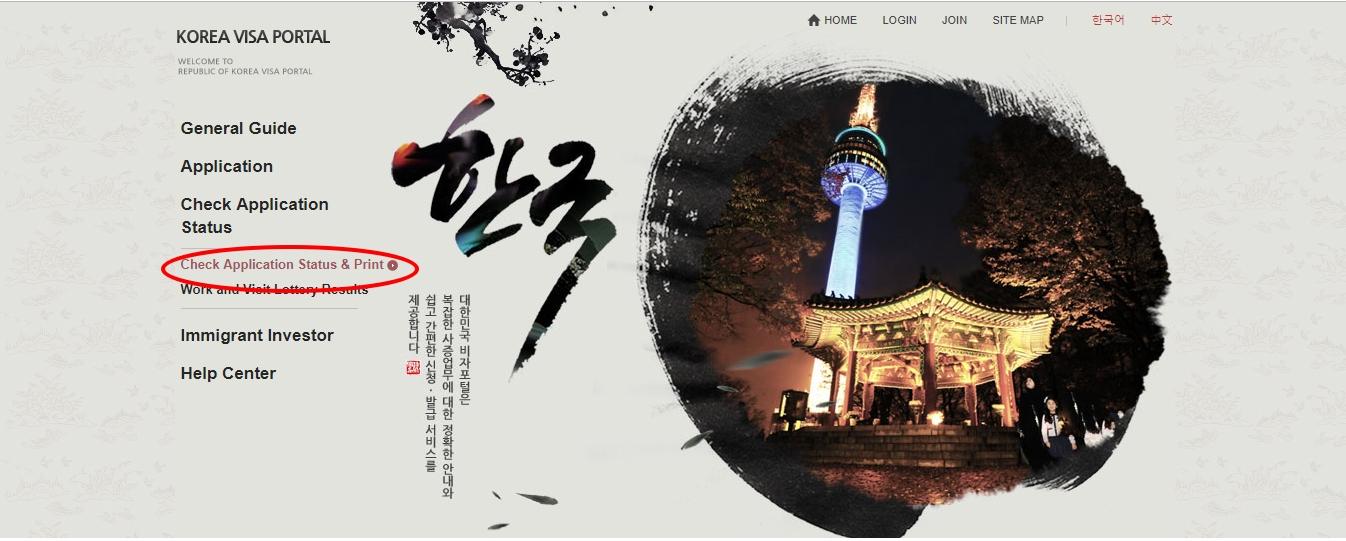 Kiểm tra kết quả Visa Hàn Quốc Online 2